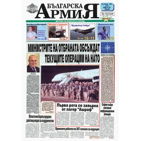 [Image: balgarska_armia1.jpg]